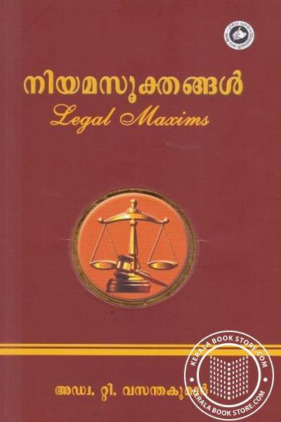 Cover Image of Book നിയമ സൂക്തങ്ങള്
