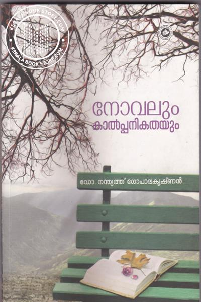 Cover Image of Book Novalum Kalpanikathayum