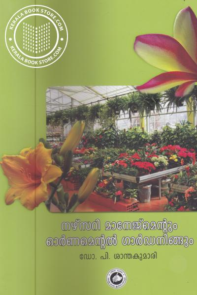 Cover Image of Book Nursery Managmentum Ornamental Gardeningum