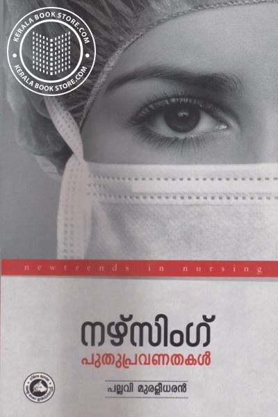 Image of Book Nursing Puthupravanathakal