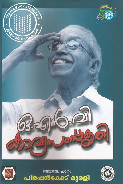 Cover Image of Book O N V Kavyasamskrithi
