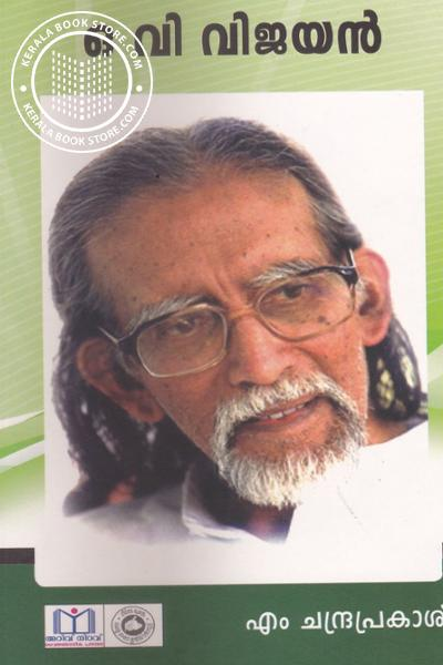 Cover Image of Book O V Vijayan
