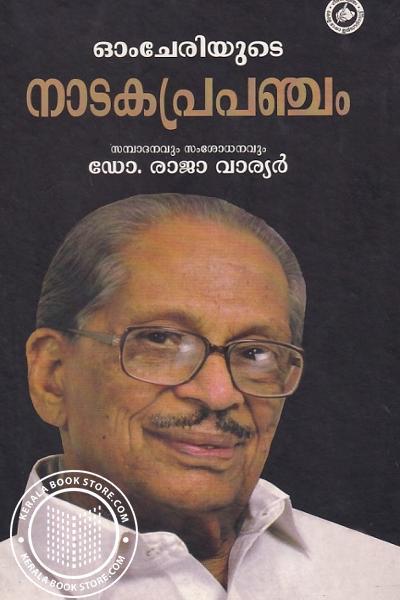 Cover Image of Book ഓംചേരിയുടെ നാടക പ്രപഞ്ചം