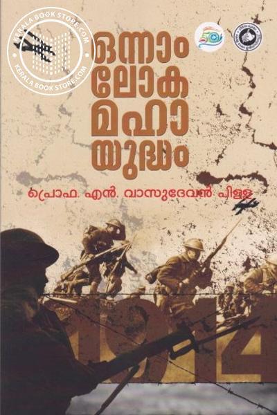 Cover Image of Book ഒന്നാം ലോക മഹായുദ്ധം