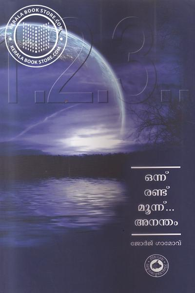 Cover Image of Book Onnu Randu Moonnu.. Anantham