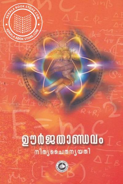 Cover Image of Book Oorjathandavam