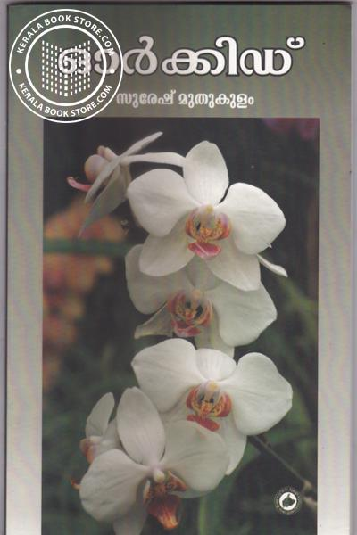 Cover Image of Book Orchid