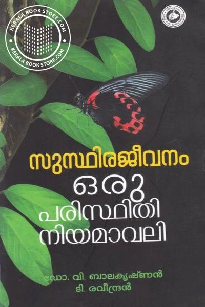 Cover Image of Book Oru Paristhithi Nilayamavali