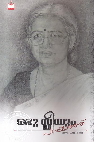 Cover Image of Book Oru Streeyum Parayathirinnath
