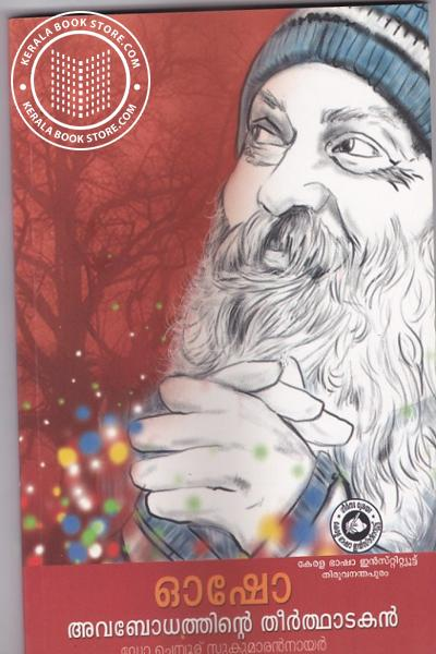 Cover Image of Book Osho Avabodhathinte Theerthadakan