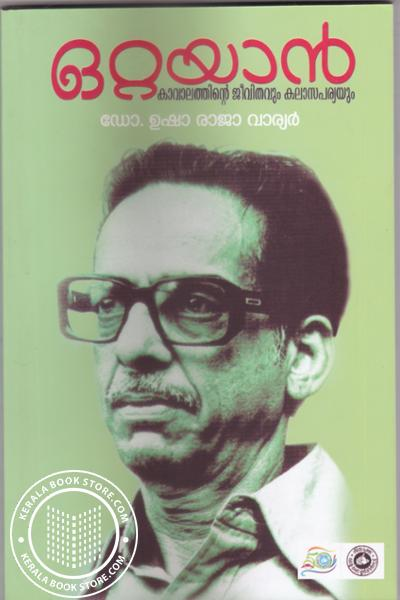 Cover Image of Book Ottayan kavlathinte Jeevithavum Kalasapariyayum