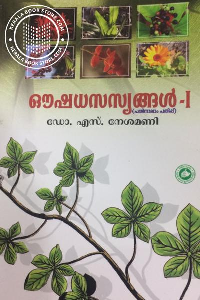 Cover Image of Book ഔഷധ സസ്യങ്ങള്‍ - 1