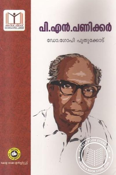 Cover Image of Book P N Panicker