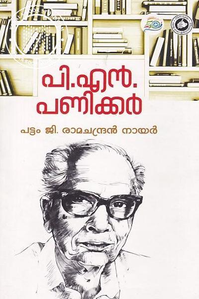 Cover Image of Book പി എന് പണിക്കര് - ജീവചരിത്രം