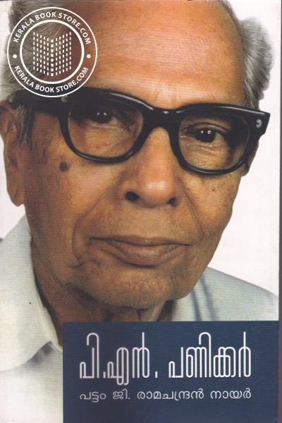Cover Image of Book P N Panikkarude Jeevacharitram