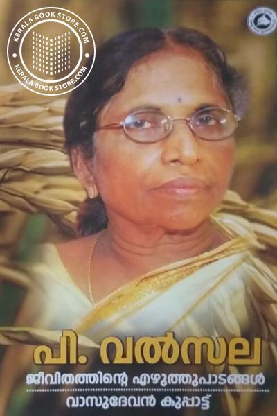 Cover Image of Book P Valsala Jeevithathinte Ezhuthupadangal