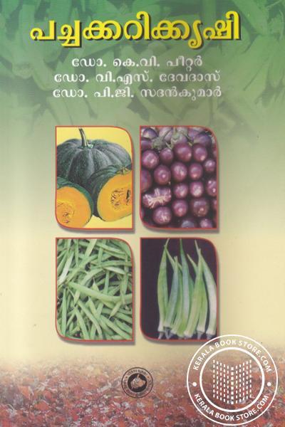 Cover Image of Book പച്ചക്കറിക്കൃഷി