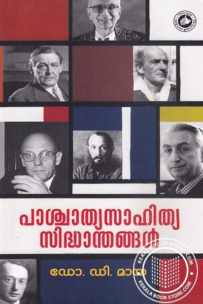 Cover Image of Book പാശ്ചാത്യസാഹിത്യ സിദ്ധാന്തങ്ങള്