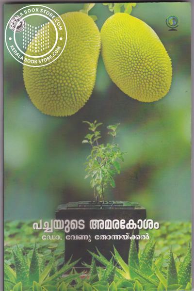 Image of Book Pachayude Amarakosam