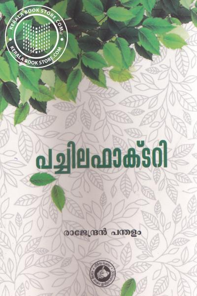 Cover Image of Book Pachilafactory