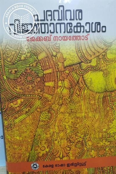 Cover Image of Book പദവിവര വിജ്ഞാന കോശം