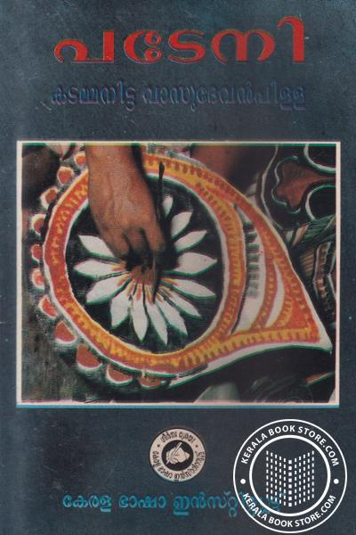Cover Image of Book പടേനി