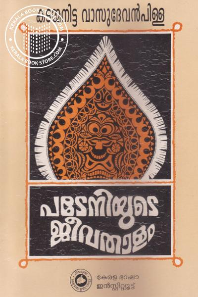 Cover Image of Book Padeniyude Jeevathalam