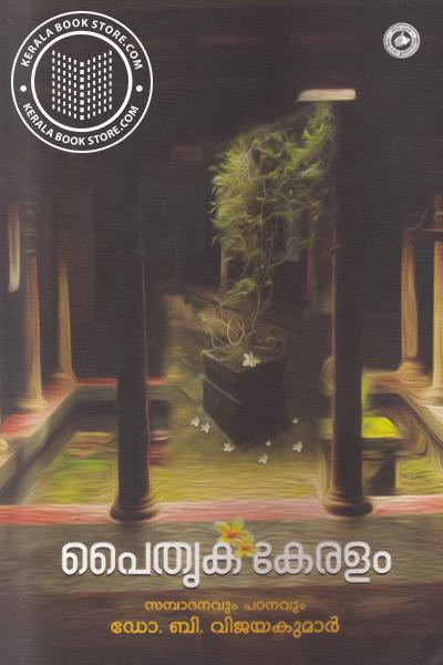 Cover Image of Book Paithrika Keralam