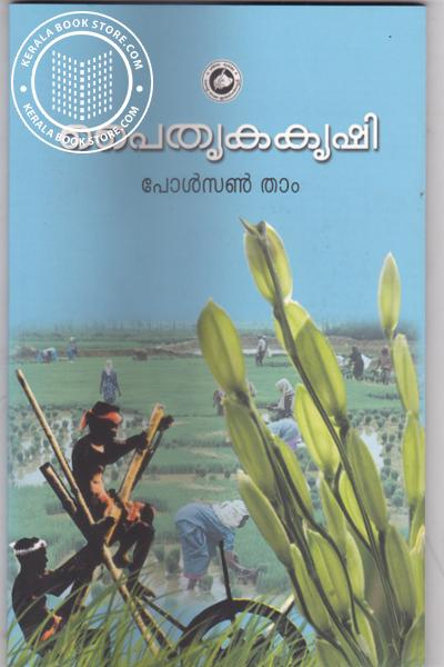 Cover Image of Book Paithrika Krishi