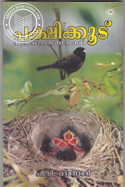 Cover Image of Book പക്ഷിക്കൂട് നുതന പ്രവണതകള്