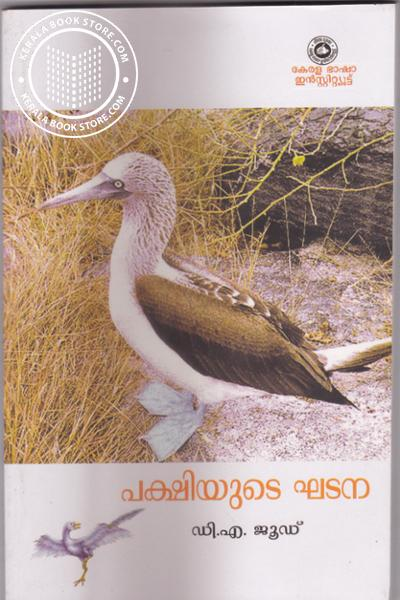 Cover Image of Book Pakshiyudekhadana