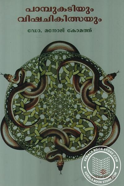 Cover Image of Book Pambukatiyum Vishachikitsayum