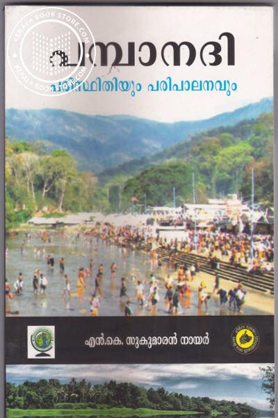 Image of Book Pampanadhi Paristhithiyum Paripalanavum