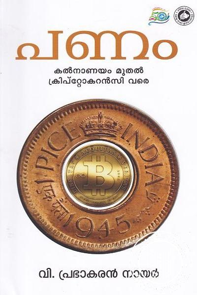 Image of Book Panam Kalnanayam Muthal Cryptocurrency Vare