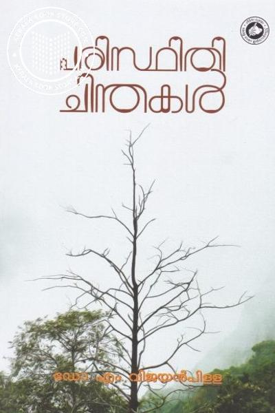 Image of Book Paristhithi Chinthakal