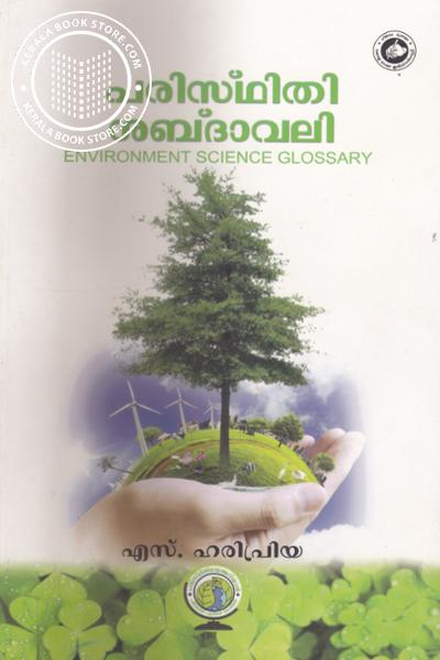 Cover Image of Book പരിസ്ഥിതി ശബ്ദാവലി