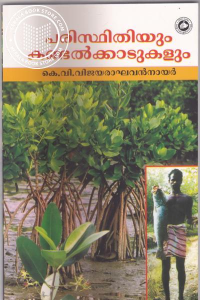 Cover Image of Book Paristhithiyum Kandalkkadukalum