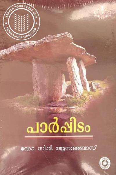 Cover Image of Book Parppidam