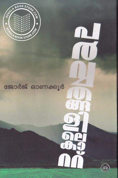 Cover Image of Book Parvathangalile Kattu