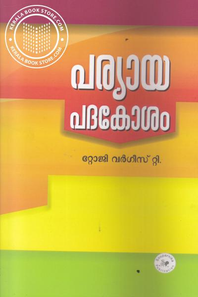 Cover Image of Book Paryaaya Padakosam