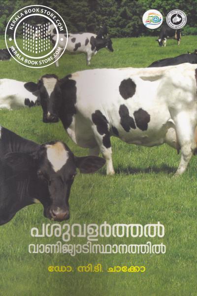 Cover Image of Book പശുവളര്ത്തല് വാണിജ്യാടിസ്ഥാനത്തില്