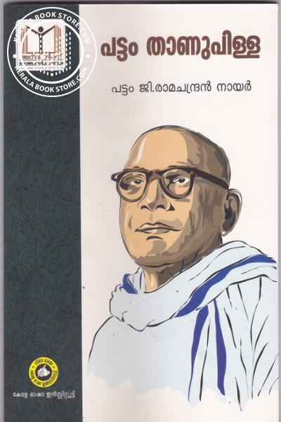 Cover Image of Book Pattom Thanupilla
