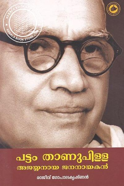 Image of Book Pattom Thanupillai Ajayyanayakan