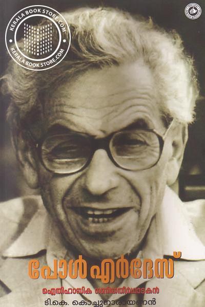 Cover Image of Book Paul Erods Aithihasika Ganitha Theerthadakan