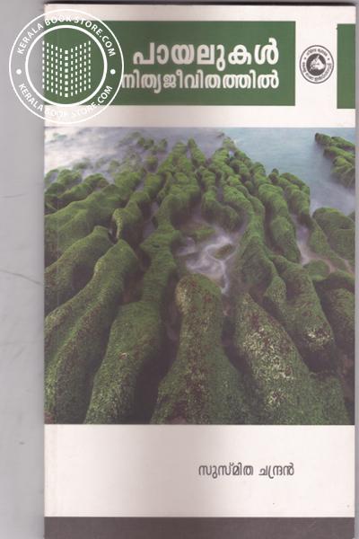 Cover Image of Book പായലുകള് നിത്യജീവിതത്തില്