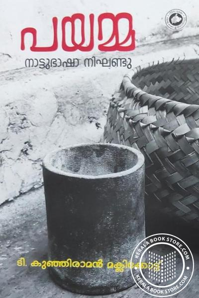 Cover Image of Book Payamma