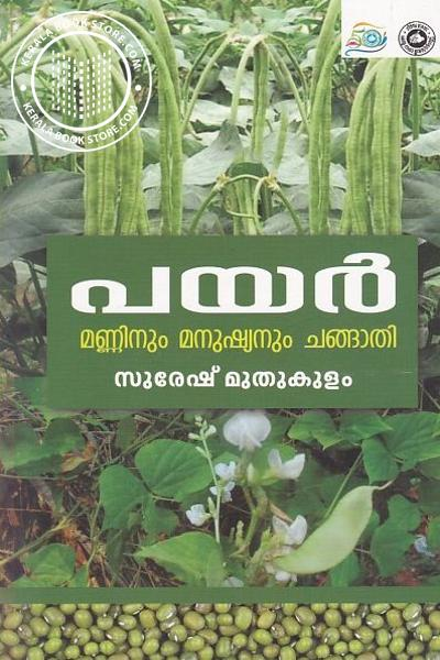 Cover Image of Book Payar Manninum Manushyanum Changathi