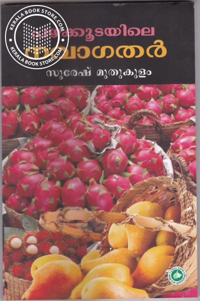 Cover Image of Book Pazhakkoodayile Navagathar