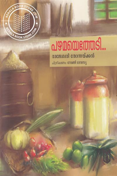 Cover Image of Book Pazhamayethedi