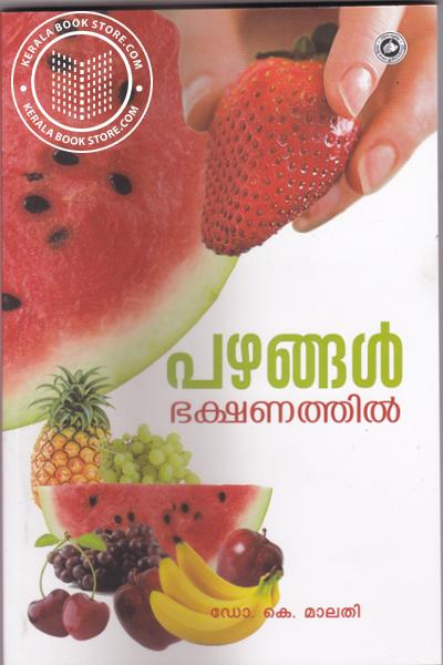 Cover Image of Book Pazhangal Bakshanathil